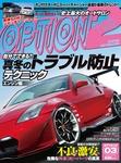 オプション2 2014年3月号-電子書籍