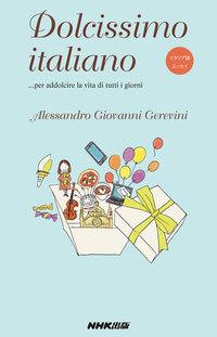 イタリア語エッセイ Dolcissimo italiano …per addolcire la vita di tutti I giorni-電子書籍