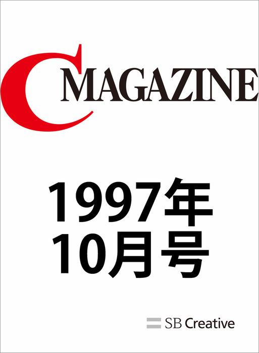 月刊C MAGAZINE 1997年10月号-電子書籍-拡大画像