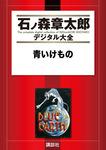 青いけもの-電子書籍