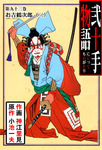 弐十手物語93 お吉鶴次郎・二-電子書籍