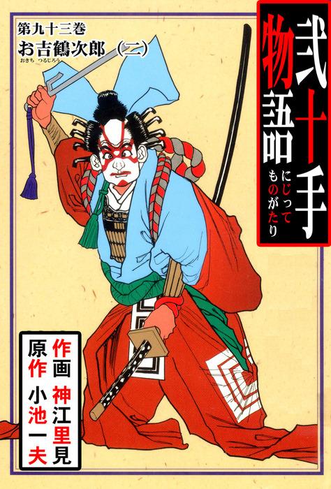 弐十手物語93 お吉鶴次郎・二拡大写真