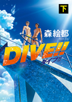 DIVE!! 下 アニメカバー版