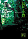 山ん中の獅見朋成雄-電子書籍