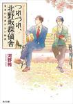 つれづれ、北野坂探偵舎 著者には書けない物語-電子書籍