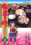 飯盛り侍 / 1-電子書籍