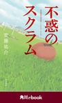 不惑のスクラム (角川ebook)-電子書籍