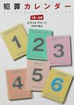 犯罪カレンダー(1月~6月)-電子書籍
