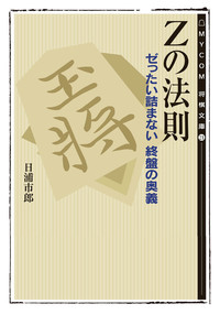 Zの法則-電子書籍
