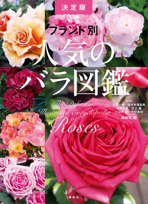 ブランド別 人気のバラ図鑑 決定版-電子書籍-拡大画像
