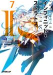 IS<インフィニット・ストラトス> 7-電子書籍