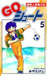 GO☆シュート(5)-電子書籍