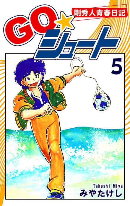GO☆シュート(5)-電子書籍-拡大画像