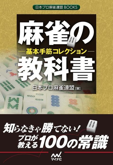 麻雀の教科書 基本手筋コレクション拡大写真