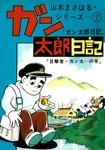 ガン太郎日記 「目撃者・ガン太…の巻」-電子書籍