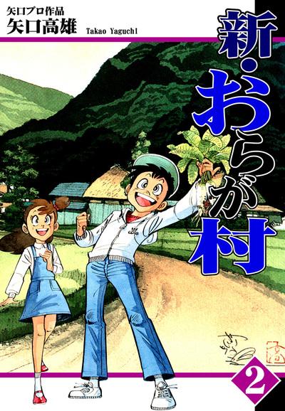 新・おらが村(2)-電子書籍