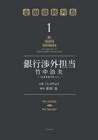 「銀行渉外担当 竹中治夫 ~『金融腐蝕列島』より~(週刊現代)」シリーズ