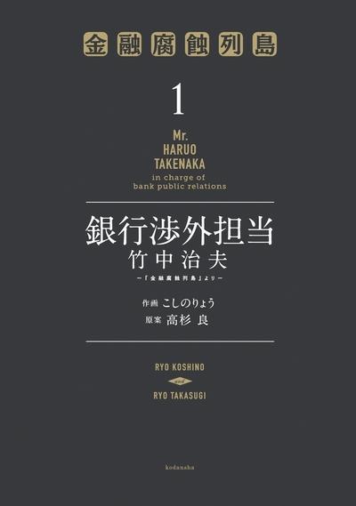 銀行渉外担当 竹中治夫 ~『金融腐蝕列島』より~(1)-電子書籍