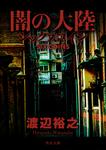 闇の大陸 シックスコイン-電子書籍