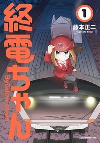 終電ちゃん(1)