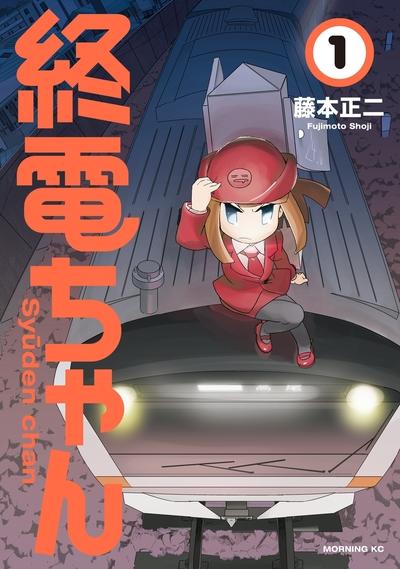 終電ちゃん(1)-電子書籍