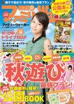 関西ファミリーウォーカー 2014年秋号-電子書籍