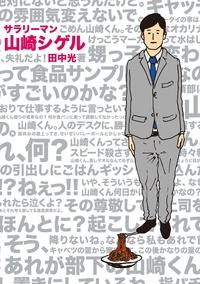 サラリーマン山崎シゲル-電子書籍
