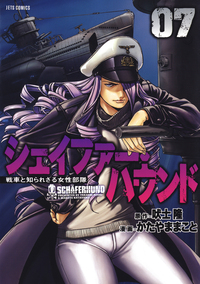 シェイファー・ハウンド 7巻-電子書籍