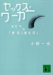 セックス・ワーカー 女たちの「東京二重生活」-電子書籍