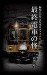 編集長の些末な事件ファイル93 最終電車の怪-電子書籍