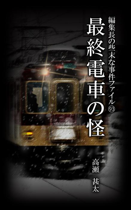 編集長の些末な事件ファイル93 最終電車の怪拡大写真