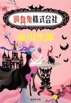 吸血鬼株式会社(吸血鬼はお年ごろシリーズ)-電子書籍