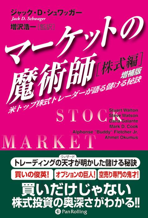 マーケットの魔術師 株式編 増補版-電子書籍-拡大画像