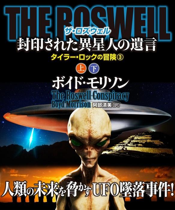 THE ROSWELL 封印された異星人の遺言【上下合本版】拡大写真