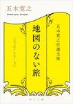 五木寛之自選文庫〈エッセイシリーズ〉 地図のない旅-電子書籍