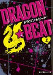 DRAGON☆BEAT[上]-電子書籍