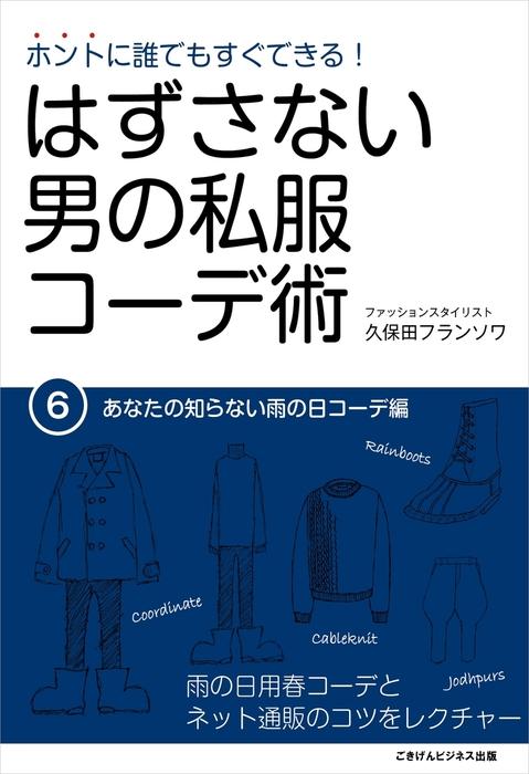 はずさない男の私服コーデ術(6)拡大写真
