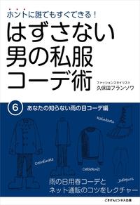 はずさない男の私服コーデ術(6)-電子書籍