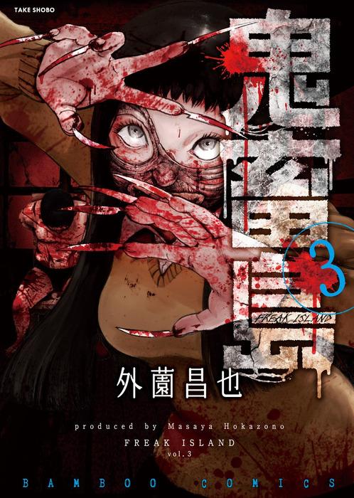 鬼畜島(3)-電子書籍-拡大画像