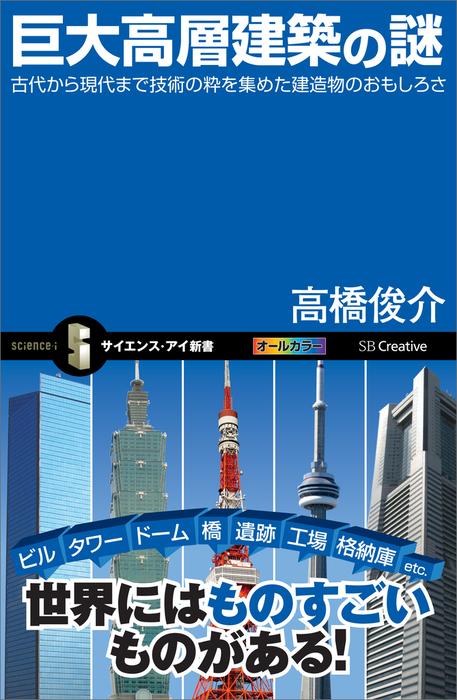 巨大高層建築の謎 古代から現代まで技術の粋を集めた建造物のおもしろさ-電子書籍-拡大画像