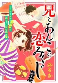 兄とあんこの恋みくじ 分冊版(7)