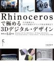 Rhinocerosで極める 3Dデジタル・デザイン ~最新ver.5.0対応-電子書籍