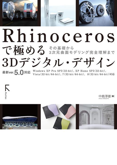 Rhinocerosで極める 3Dデジタル・デザイン ~最新ver.5.0対応拡大写真