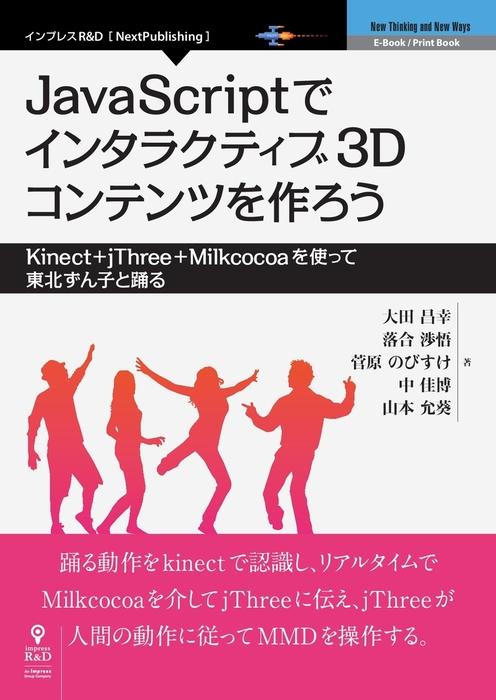 JavaScriptでインタラクティブ3Dコンテンツを作ろう―Kinect+jThree+Milkcocoaを使って東北ずん子と踊る-電子書籍-拡大画像