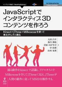 JavaScriptでインタラクティブ3Dコンテンツを作ろう―Kinect+jThree+Milkcocoaを使って東北ずん子と踊る-電子書籍
