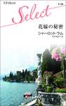 花嫁の秘密-電子書籍