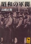 昭和の軍閥-電子書籍