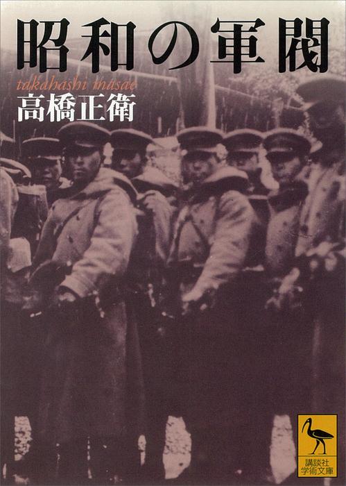 昭和の軍閥拡大写真