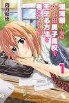 湯河原くんは大山田男子高校でモテる方法を考えていたが(1)-電子書籍