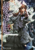 最後の王妃(集英社コバルト文庫)